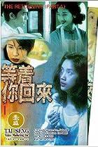 Image of Dang chuek lei wooi loi
