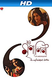 Iti Mrinalini: An Unfinished Letter... (2010) Poster - Movie Forum, Cast, Reviews