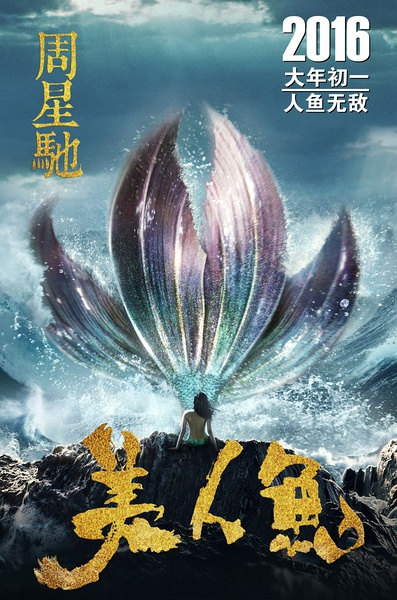 The Mermaid 2016 Dual Audio 720p BluRay x264 700MB
