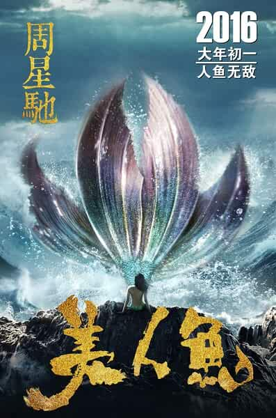 The Mermaid 2016 720p BRRip Dual Audio Watch online free download
