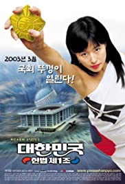 The First Amendment of Korea Poster