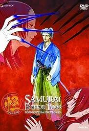Tenshu monogatari Part 4 Poster