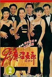 92 ying zhao nulang Poster