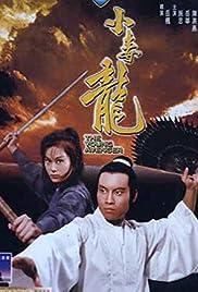 Xiao du long Poster