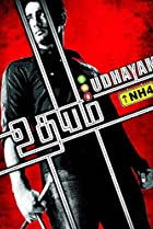 Image of Udhayam NH4