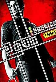 Udhayam NH4 (Telugu)