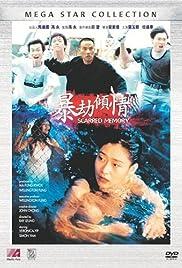 Bao jie: Qing qing Poster