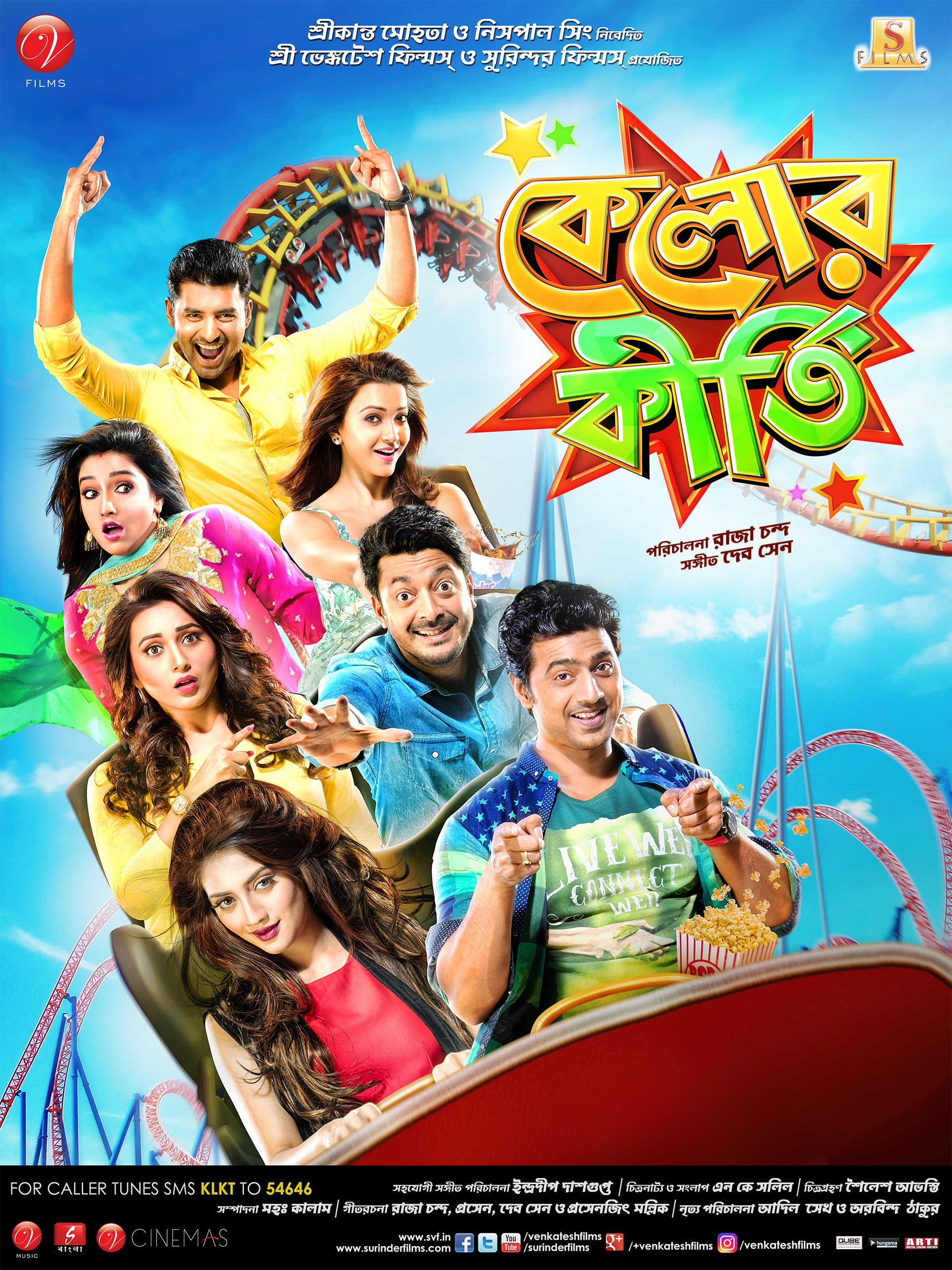 Kelor Kirti (2016) Bengali 720p WEB-DL x265 AAC 900MB