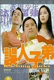 Ng yun ji dai Poster
