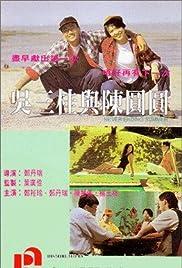 Wu San Gui yu Chen Yuan Yuan Poster