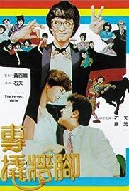 Zhuan qiao qiang jiao Poster
