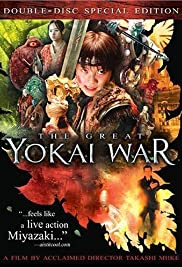 The Great Yokai War Poster