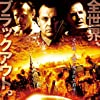 REMNANTS Japan Poster w/ Tom Sizemore