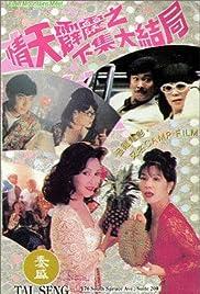 Qing tian pi li 2: The Ending Poster