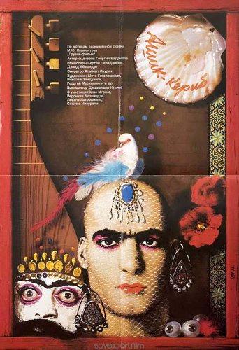 Ashug-Karibi(1988) - A l'affiche