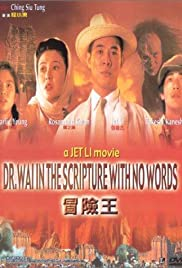 Dr. Wai in the Scriptures with No Words Poster