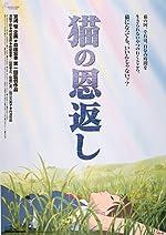 The Cat Returns(2002)