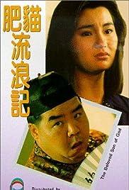 Fei mau lau long gei Poster
