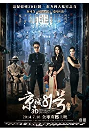 Watch Movie The House That Never Dies (2014)