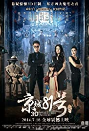 Jing Cheng 81 Hao(2014) Poster - Movie Forum, Cast, Reviews