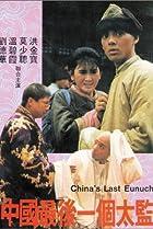 Image of Lai Shi, China's Last Eunuch