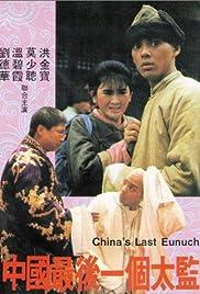 Zhong Guo zui hou yi ge tai jian Poster