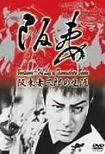 Bantsuma - Bando Tsumasaburo no shogai