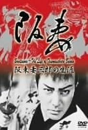 Bantsuma - Bando Tsumasaburo no shogai Poster