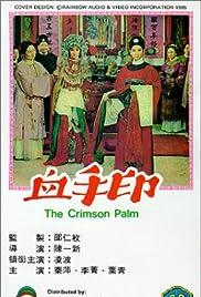 Xue shou yin Poster