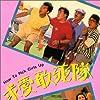Qiu ai gan si dui (1988)