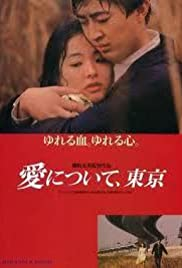 Ai ni tsuite, Tokyo Poster