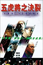 The Tigers (1991) Poster