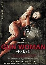 Gun Woman(2014)