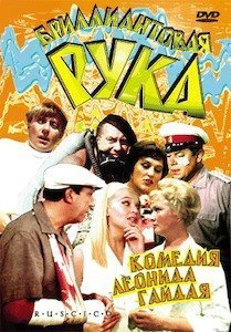 Brilliantovaya ruka (1969)