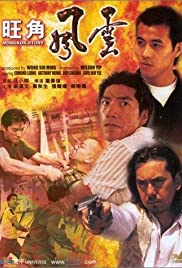 Wong Gok fung wan Poster