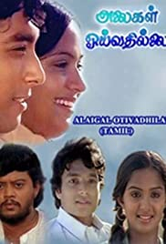 Alaigal Ooivathilai Poster