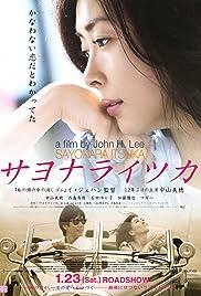 Sayonara itsuka(2010) Poster - Movie Forum, Cast, Reviews