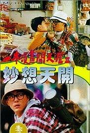 Yi ben man hua chuang tian ya II miao xiang tian kai Poster