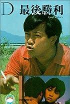 Image of Zui hou sheng li