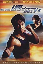 Wong Ka Si Sei IV: Sik Gik Sing Yan(1989) Poster - Movie Forum, Cast, Reviews