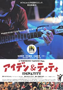 Movie online Iden & Tity by Tomorô Taguchi [iTunes] (2003