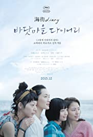 Our Little Sister(2015) Poster - Movie Forum, Cast, Reviews