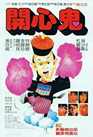 Kai xin gui (1984) Poster - Movie Forum, Cast, Reviews
