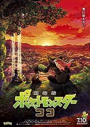Pokémon the Movie: Secrets of the Jungle (2020) poster