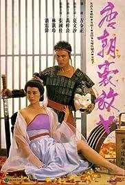 Tong chiu ho fong nui Poster