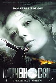 Mechenosets(2006) Poster - Movie Forum, Cast, Reviews