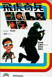 Fei hu ji bing Poster