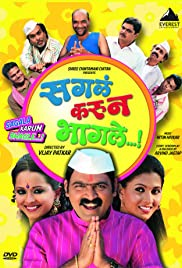 Sagla Karun Bhagle Poster