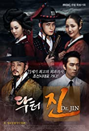 Dr. Jin Poster - TV Show Forum, Cast, Reviews