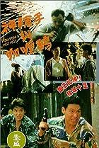 Image of Shen qiang shou yu Ka li ji
